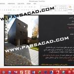 خانه مینیمال در تورنتو آمریکا - طراحی ساختمان مینمال توسط ایرانی ها در تورنتو
