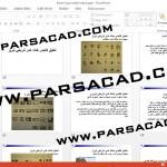 پروژه های پاورپوینت معماری,شناخت های تاریخی تبریز,فهرست خانه های تاریخی تبریز
