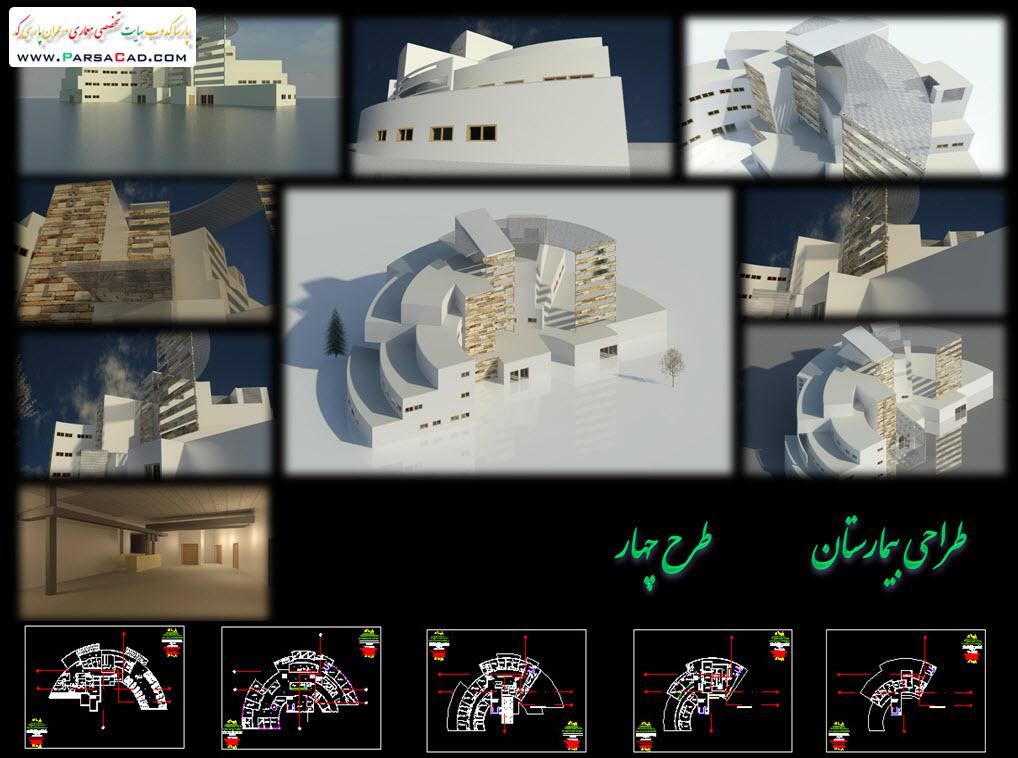 نقشه بیمارستان,بیمارستان,شیت بندی بیمارستان,طراحی بیمارستان,نقشه های بیمارستان,دانلود نقشه بیمارستان,ماکت بیمارستان,اسکیس بیمارستان,پرسپکتیو بیمارستان,نقشه بیمارستان شیت بندی شده,طراحی معماری 4, طرح خانم ندا پیراهش,طراحی بیمارستان