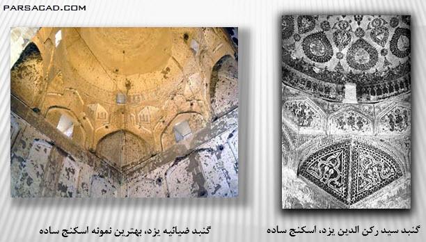 مقاله درباره گنید در معماری ایران و اسلام,گنبد در معماری,مقاله معماری,پارساکد,معماری,parsacad,parsacad.com