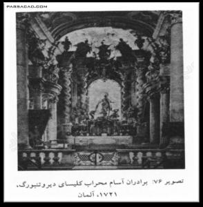 ,نظام زیباشناختی در معماری,دانلود مقاله درس مبانی نظری معماری,معیارهای اصلی زیبایی در معماری,عوامل موثر بر فرآیند احساس زیبایی معماری,رابطه زیبایی و معماری,زیبایی درمعماری,زیبایی معماری در فرهنگ در غرب,زیبایی معماری از دیدگاه اسلام,