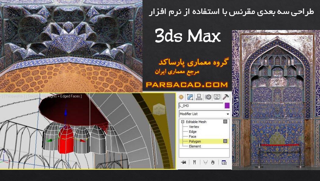 طراحی سه بعدی مقرنس با استفاده از نرم افزار3ds Max,مدلسازی مقرنس با نرم افزار 3ds max,آموزش مدلسازی مقرنس با 3d max,دانلود آموزش مدلسازی مقرنس با نرم افزار 3d max,آموزش مدلسازی مقرنس مسجد با 3ds max