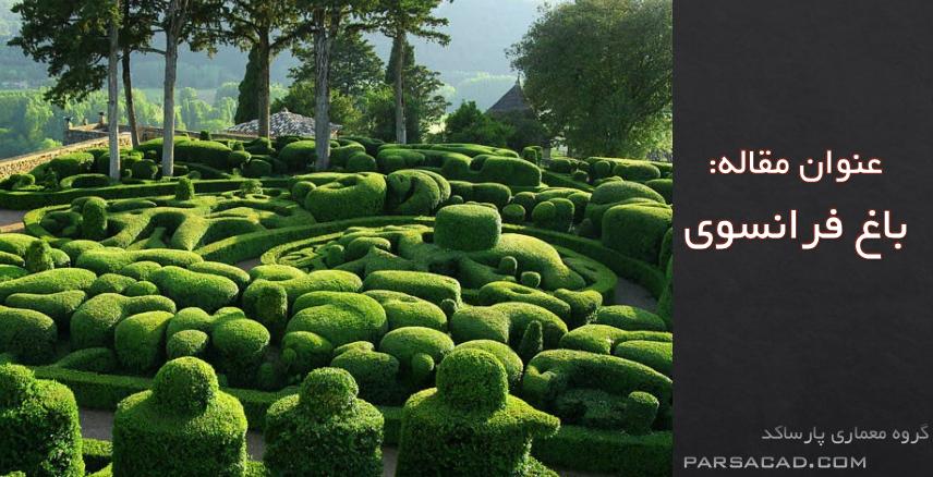 باغ فرانسوی 23 صفحه,توسعه ی باغ سازی در زمان رنسانس یا عصر طلایی تا امروز,مقاله درباره باغ سازی,مقاله درباره باغ,مقاله در مورد باغ,باغ فرانسوی