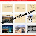 دانلود پاورپوینت درس آشنایی با معماری اسلامی,پروژه پاورپوینت درس معماری اسلامی
